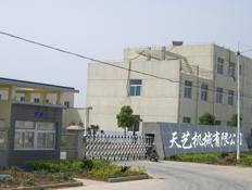 邯郸市肥乡区天艺机械有限公司