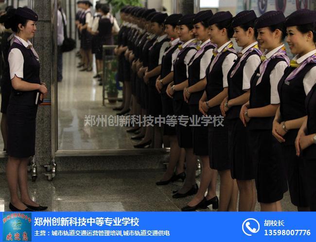 鄭州地鐵學校招生電話-【創新科技】(在線咨詢)-鄭州地鐵學校