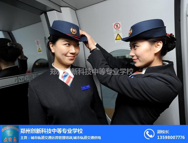 鄭州地鐵學校有哪些-地鐵學校-【創新軌道學?!?查看)