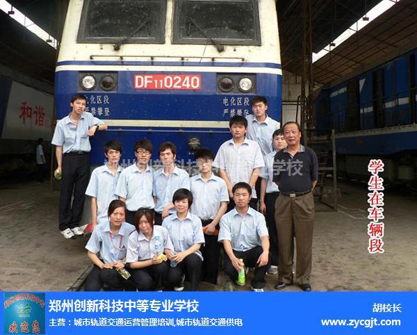 鄭州鐵路學校招生中-鐵路學校-創新軌道交通學校(查看)