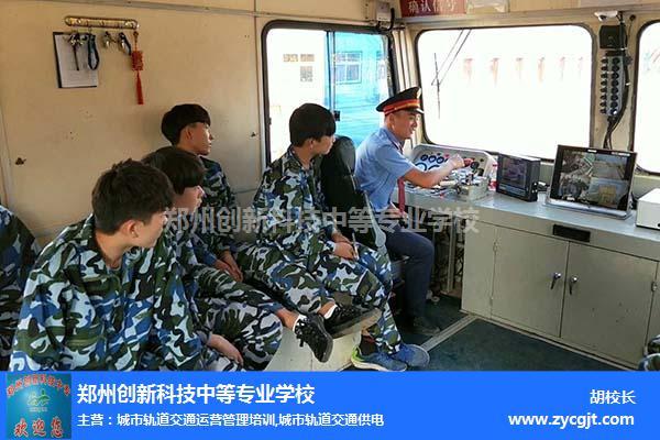 鄭州高鐵乘務學院錄取分數-高鐵乘務學院-【創新科技】