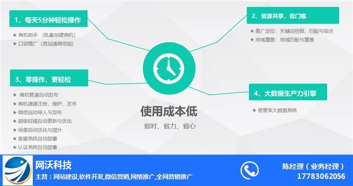 重庆网站优化公司,网站优化公司,网沃网络 - 重庆网沃网络科技有限...