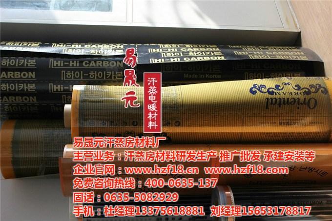 汗蒸房材料批发价格|易晟元汗蒸房材料|海西汗蒸房材料