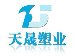 铜陵天晟塑业有限公司