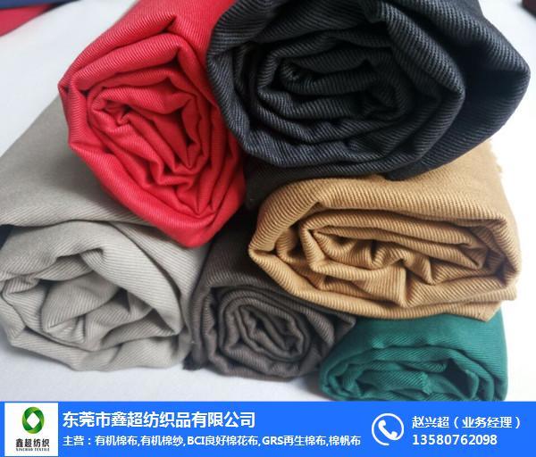 有机棉布批发|鑫*纺织|有机棉布
