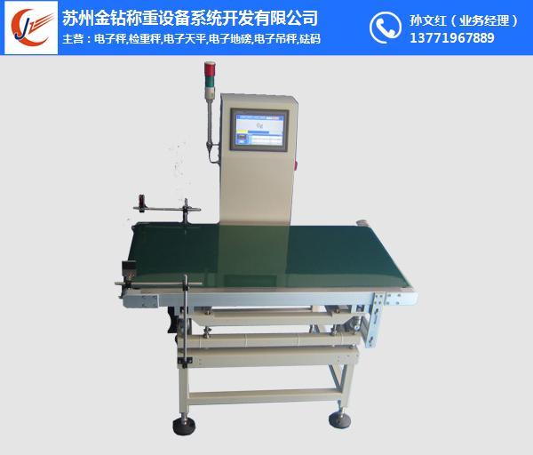 自動檢重秤廠家、金鉆稱重設備、蘇州檢重秤