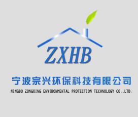 宁波宗兴环保科技有限公司