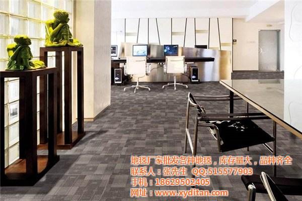 地毯,办公地毯,西安办公室地毯