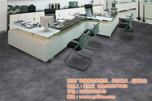 办公地毯_地毯_办公地毯