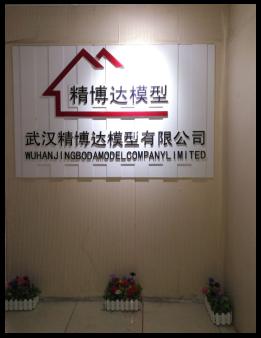武漢精博達模型有限公司