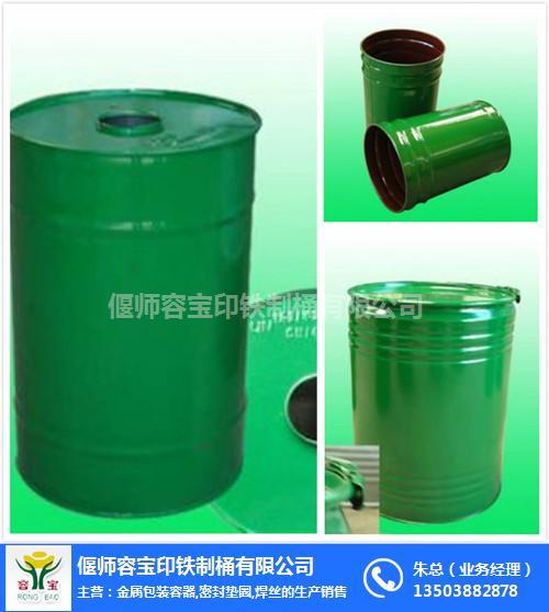危险品包装桶生产厂家|【洛阳容宝制桶】(在线咨询)|包装桶