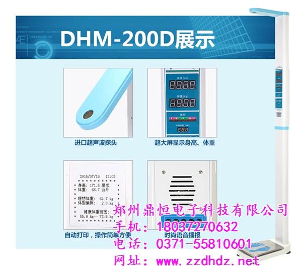 蘇州語音播報室溫顯示電子人體秤_ 鼎恒 _人體秤