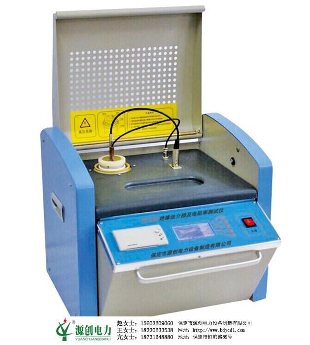 源創電力 圖  絕緣油介質損耗測定儀 絕緣油介質損耗測試儀