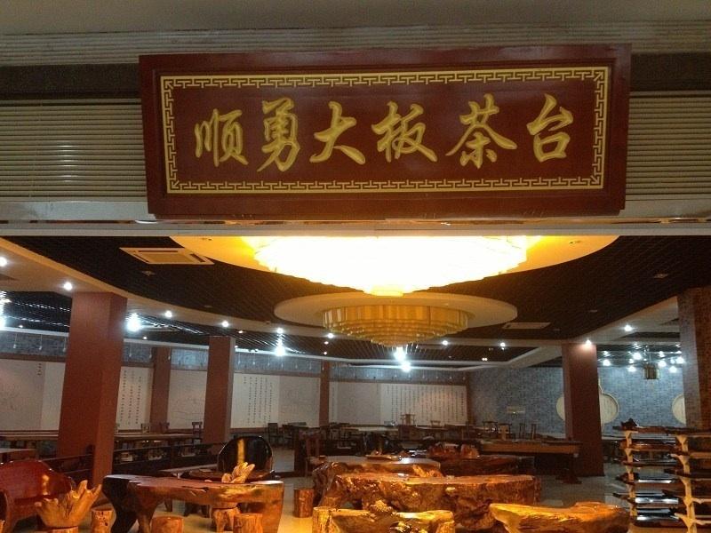 东阳市南马顺勇大板厂