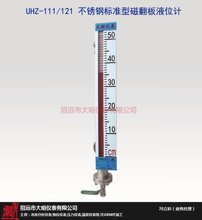標準型磁翻柱液位計廠家-大明科技-湖北標準型磁翻柱液位計