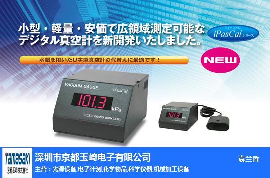 OKANO壓力表DMP201N-京都玉崎株式會社-壓力表