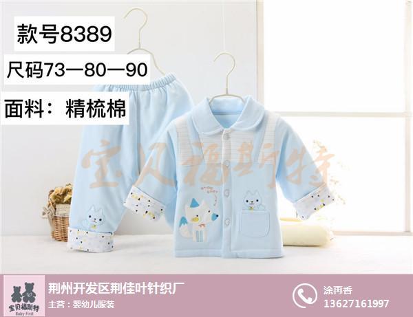 嬰幼兒保暖連體衣價格、潛江保暖連體衣、寶貝福斯特嬰幼裝選購