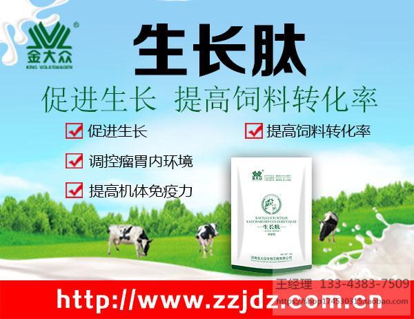 吉林牛羊催肥剂价格优惠厂家直销
