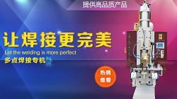 广州好焊机电设备有限公司