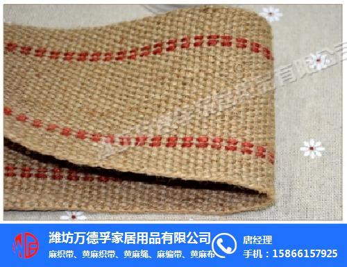 黄麻织带价格|黄麻织带|潍坊万德孚家居