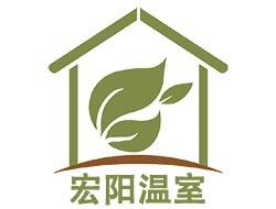 云南宏阳温室工程有限公司