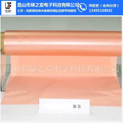 納米碳銅 銅箔 昆山市祿之發電子