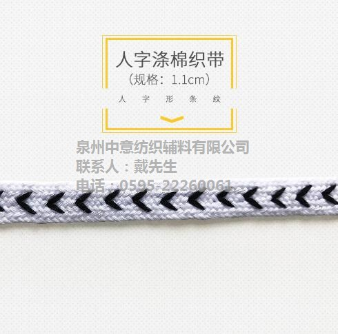 织造织带地址,中意纺织 在线咨询 ,泉州织带