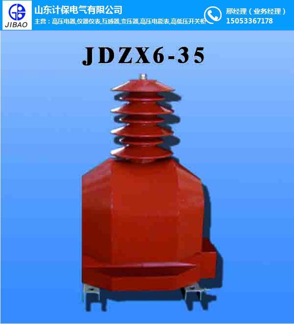 jls互感器,晉中互感器,計保電氣