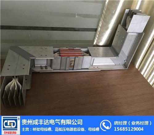 母線槽經銷商聯系地址,貴州成豐達(在線咨詢),貴陽母線槽