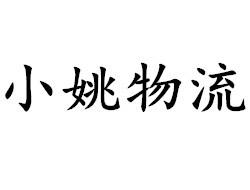 衢州皇家88物流有限公司