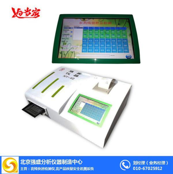 *蔬菜檢查農殘儀-農殘儀-北京強盛
