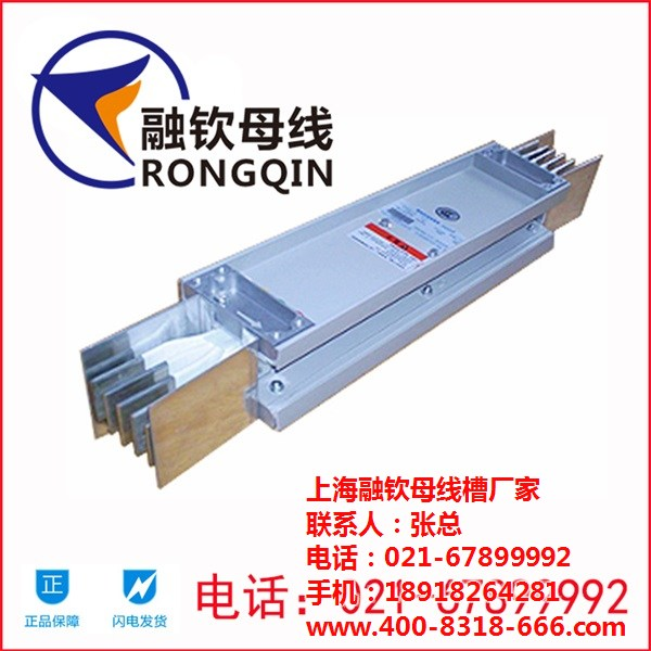 鎮江密集型母線槽-融欽母線-南京密集型母線槽批發