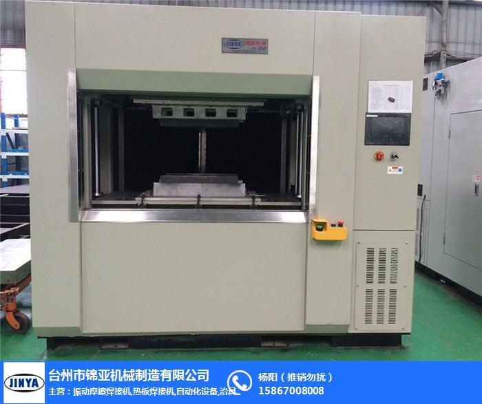 振動焊接機械公司-振動焊接機械-臺州錦亞(查看)