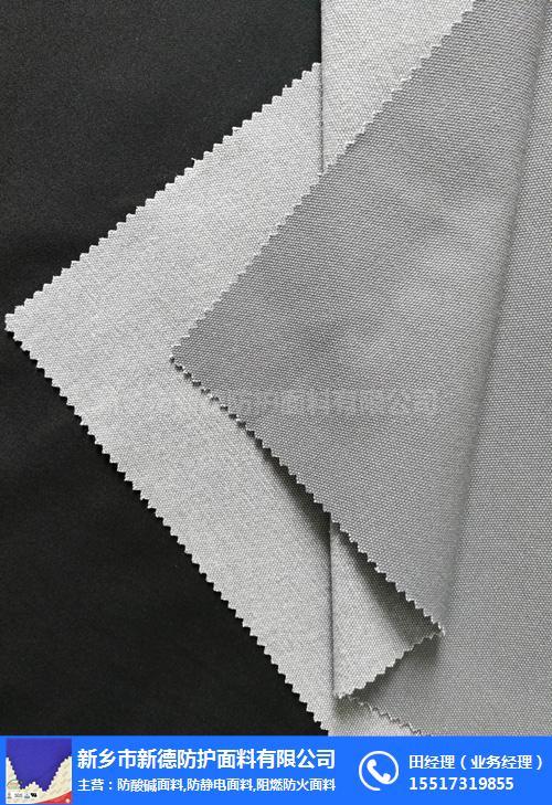 新德防护面料服务优(图)-防阻燃面料-大庆阻燃面料