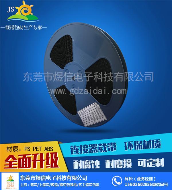煜信電子銷售載帶(圖)_包裝載帶生產廠_包裝載帶
