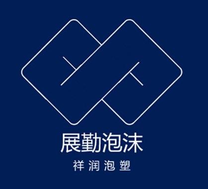 浙江展勤塑胶材料科技有限公司