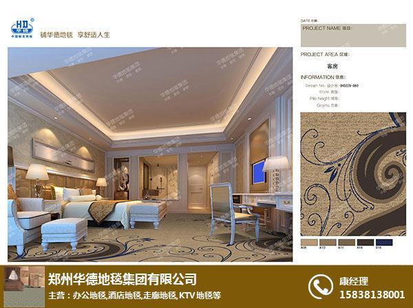 酒店地毯满铺价格|华德地毯|彰武县酒店地毯满铺
