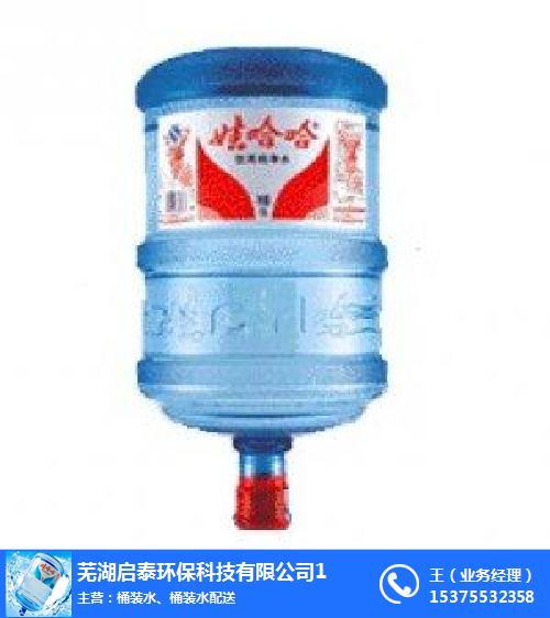 芜湖启泰环保1(图)-桶装水配送站-芜湖桶装水配送