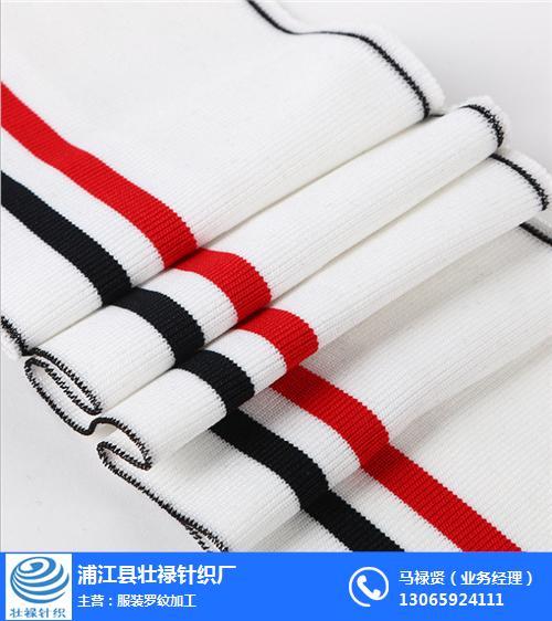 棉纱罗纹制造商-义乌棉纱罗纹-壮禄服装罗纹加工(查看)