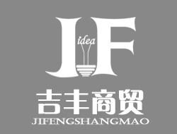 天津市吉豐商貿有限公司