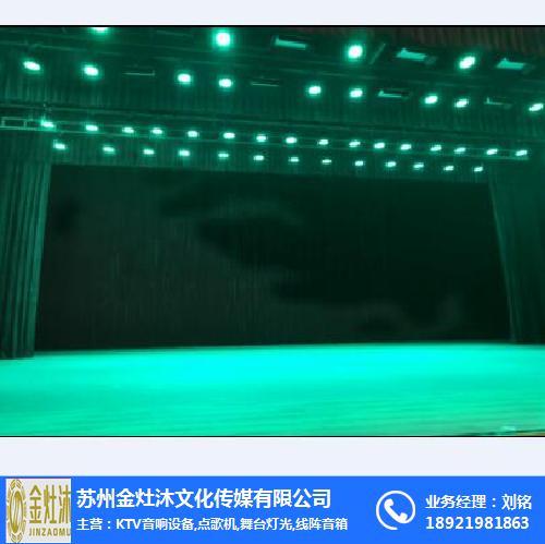 紹興舞臺燈光-舞臺燈光租賃-蘇州金灶沐文化傳媒(**商家)