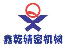 天津鑫乾精密機械科技有限公司