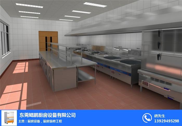 湛江廚房設備-廚房設備價格-鯤鵬廚房設備(**商家)