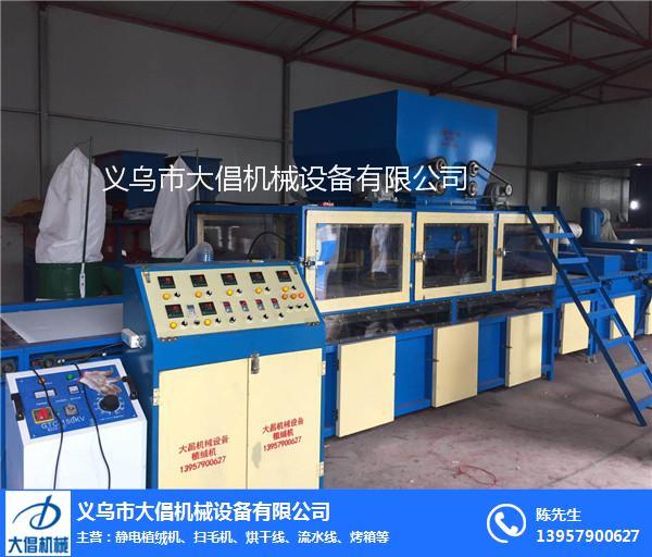 靜電植絨機-大倡機械適用范圍廣-自動靜電植絨機