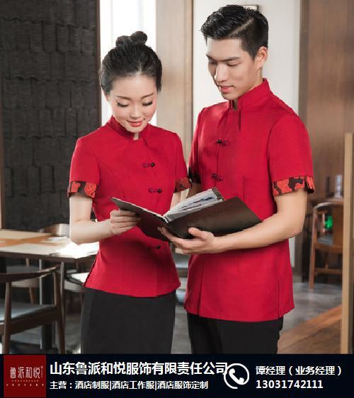 临汾酒店服饰-鲁派和悦**保证-欧式酒店服饰设计