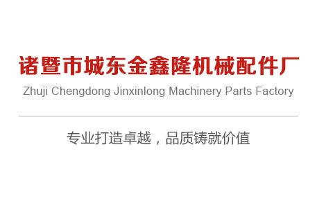 诸暨市城东金鑫隆机械配件厂