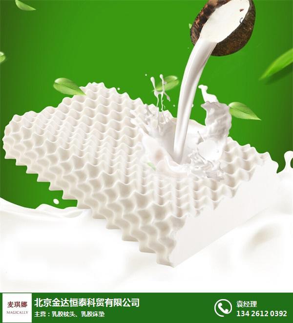 北京乳胶枕头-金达恒泰(**商家)