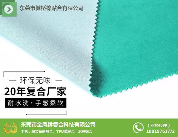 海绵复合布料-金凤桥贴合加工厂-揭阳复合布料