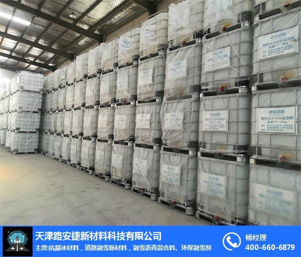 融雪劑-天津市路安捷-融雪劑廠家