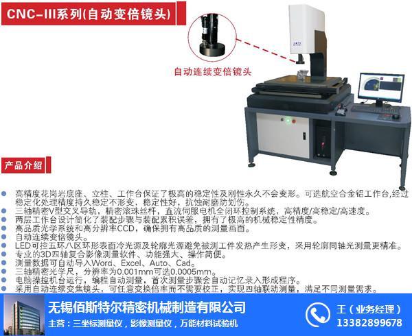 二次元影像測量儀公司-二次元影像測量儀- 無錫佰斯特爾精密